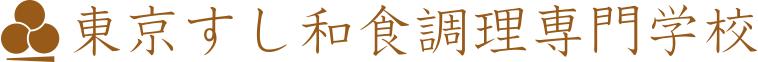学校法人水野学園 東京すし和食調理専門学校