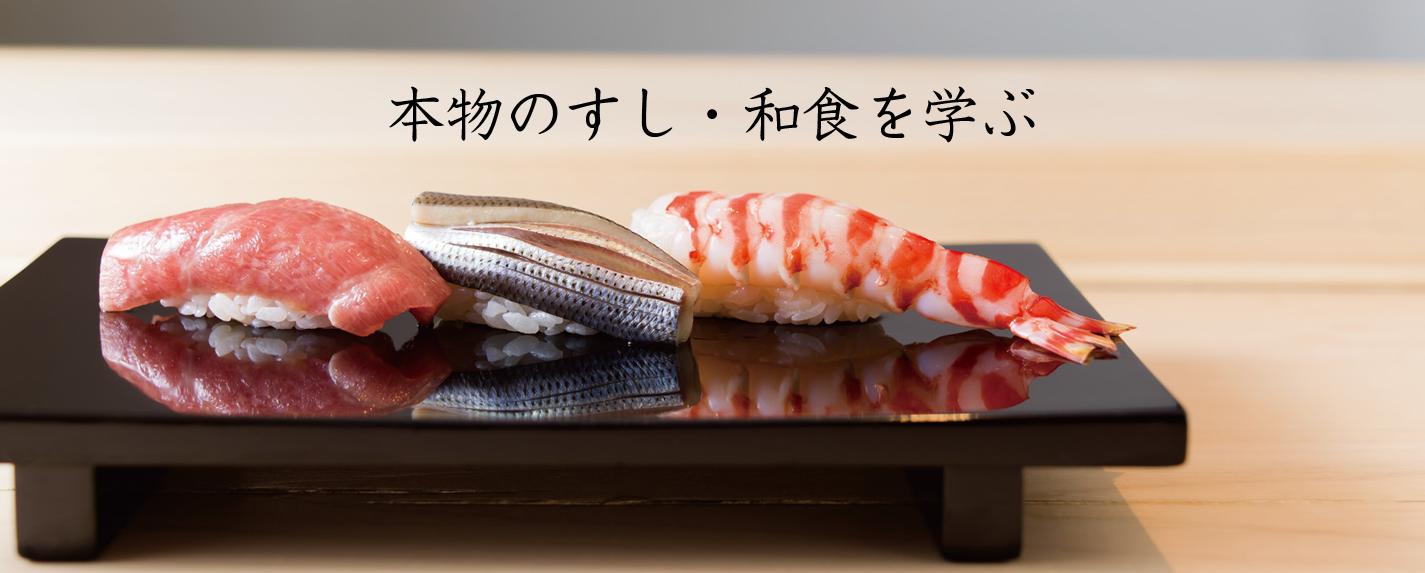 本物のすし・和食を学ぶ