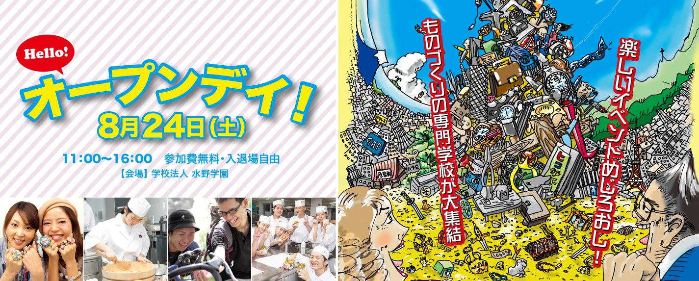 8/24(土)HELLOオープンデイ