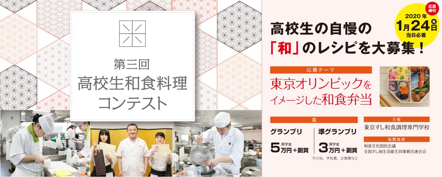 《第三回》高校生和食料理コンテスト