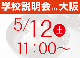【大阪会場】学校説明会