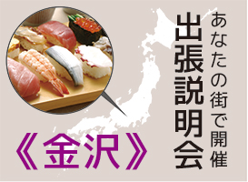 《金沢開催》学校説明会