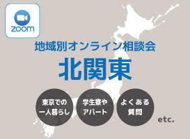 【北関東】地域別オンライン相談会