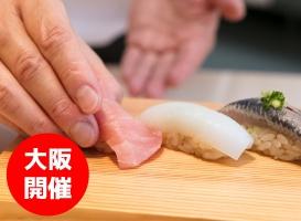 【体験実習】大阪開催!江戸前鮨を握ろう!