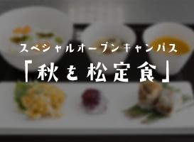 スペシャルオープンキャンパス「秋を松定食」